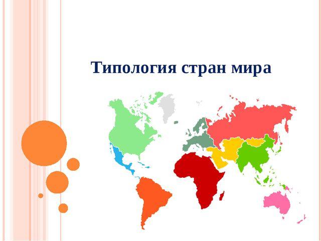 Типология стран мира