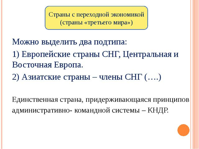 Можно выделить два подтипа: 1) Европейские страны СНГ, Центральная и Восточна...