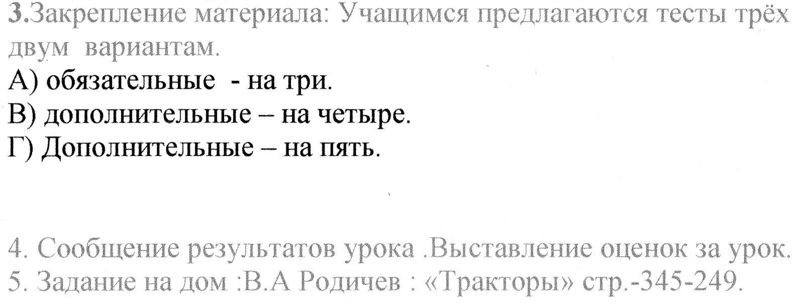 C:\Users\Василий Мельченко\Pictures\img522.jpg