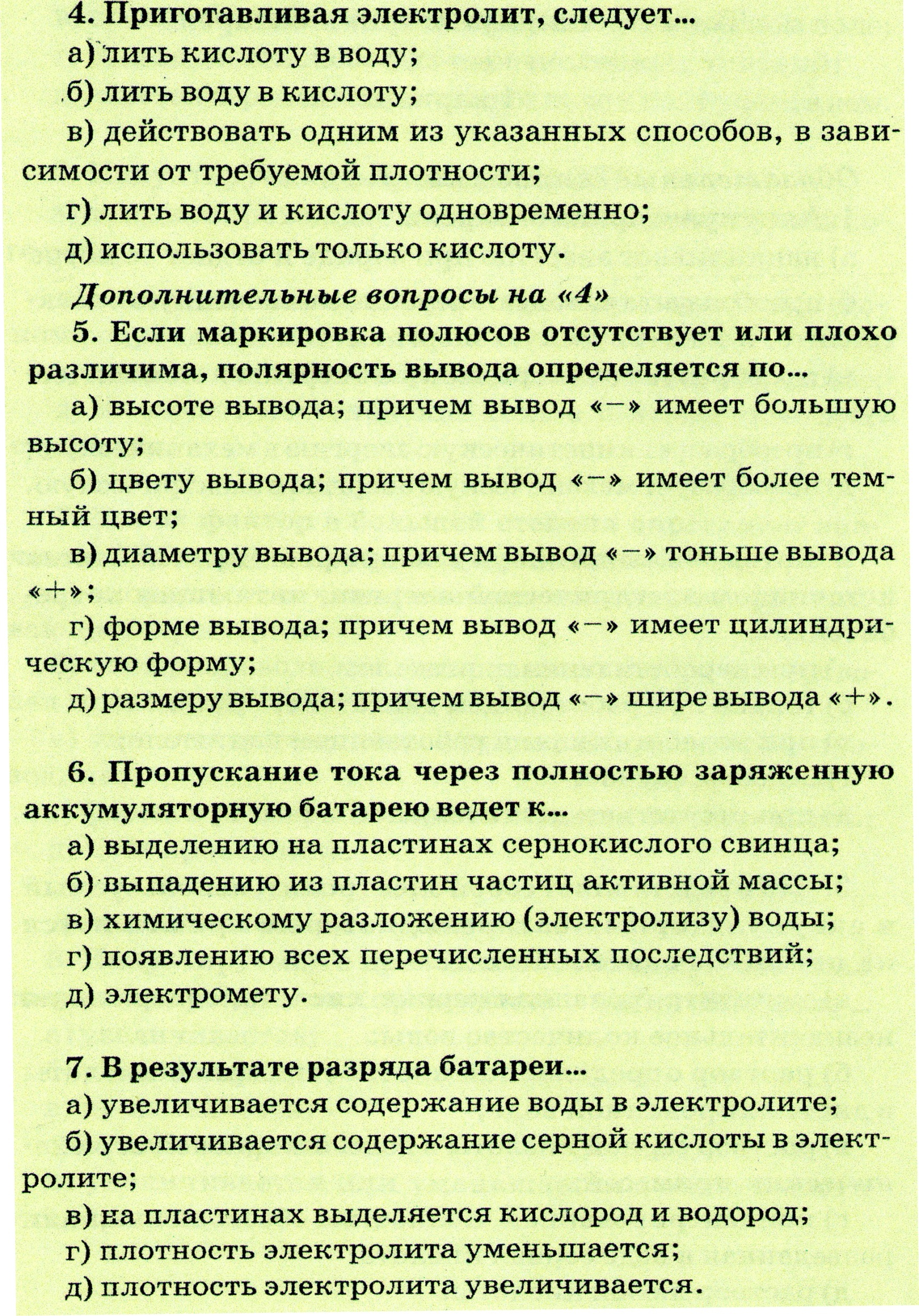C:\Users\Василий Мельченко\Pictures\img542.jpg