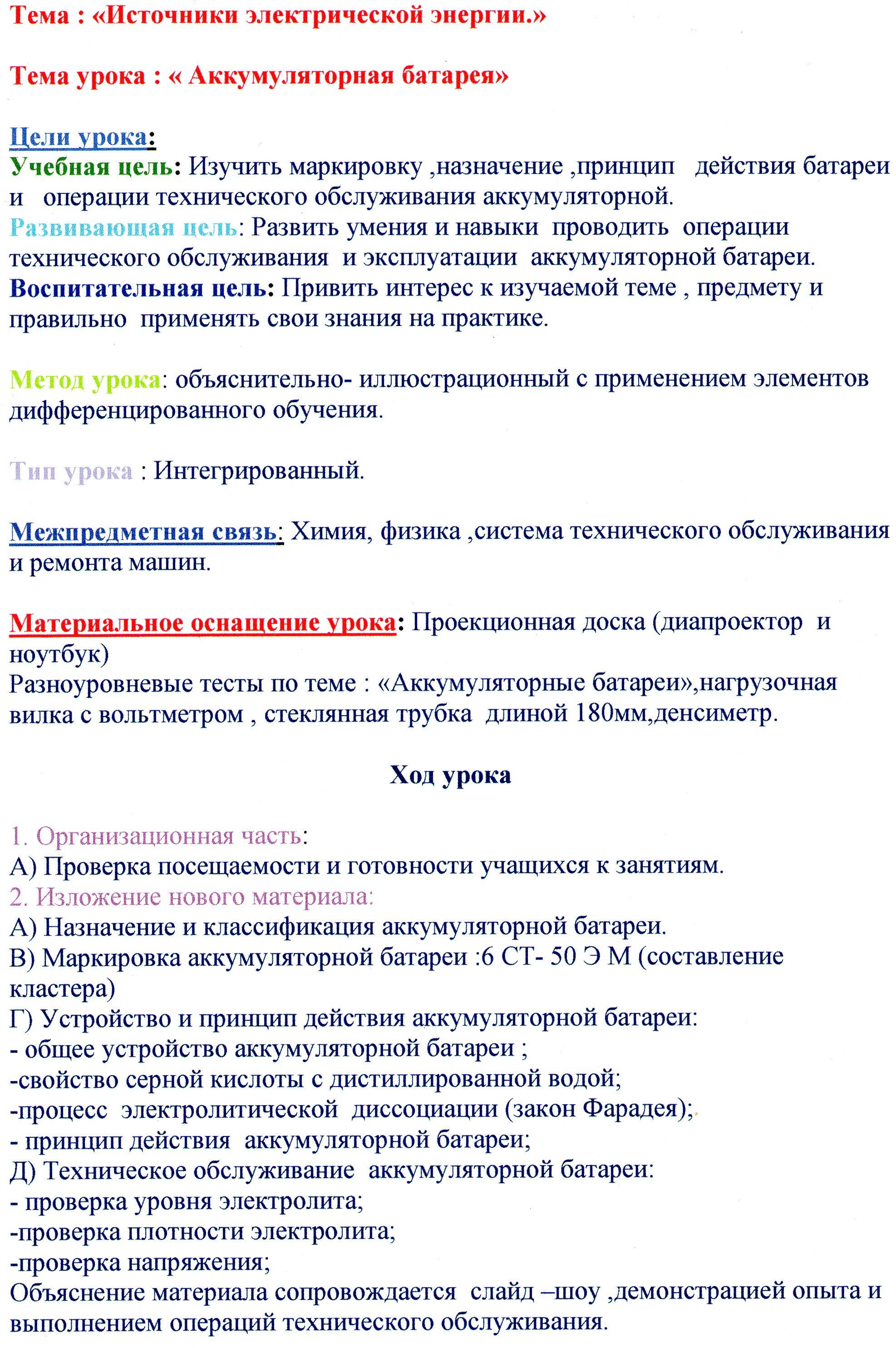 C:\Users\Василий Мельченко\Pictures\img521.jpg