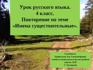 Урок русского языка. 4 класс. Повторение по теме «Имена существительные». Со