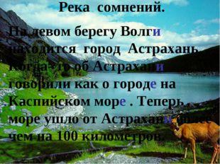Река сомнений. На левом берегу Волги находится город Астрахань. Когда- то об