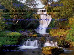 Порог знаний. 1.Определи падеж имён существительных в словосочетаниях. По син