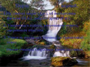 Порог знаний. 1.По синему морю (Д.п.), об интересном фильме (П.п.), доброго д