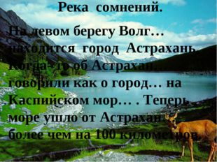 Река сомнений. На левом берегу Волг… находится город Астрахань. Когда- то об