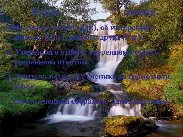 Порог знаний. 1.По синему морю (Д.п.), об интересном фильме (П.п.), доброго д...