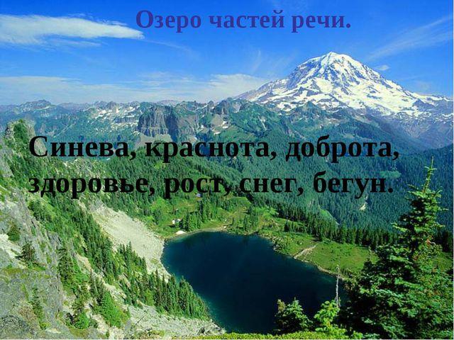 Озеро частей речи. Синева, краснота, доброта, здоровье, рост, снег, бегун.