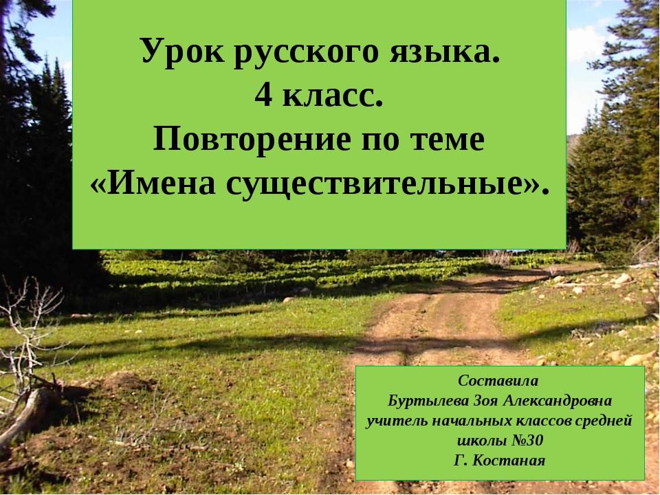 Урок русского языка. 4 класс. Повторение по теме «Имена существительные». Со...