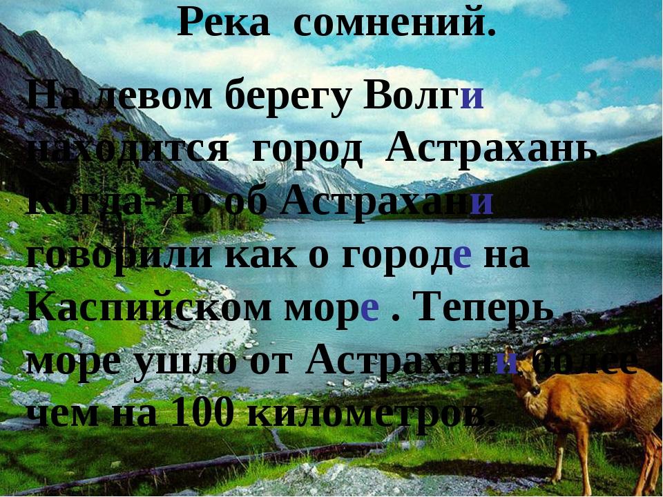 Река сомнений. На левом берегу Волги находится город Астрахань. Когда- то об...