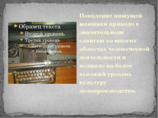 . Появление пишущей машинки привело к значительным сдвигам во многих областях