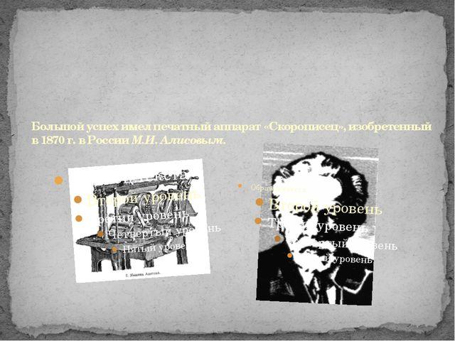 Большой успех имел печатный аппарат «Скорописец», изобретенный в 1870г. в Р...