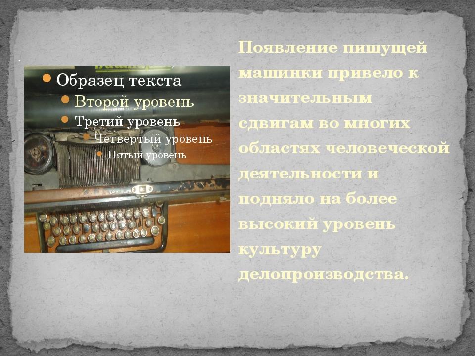 . Появление пишущей машинки привело к значительным сдвигам во многих областях...