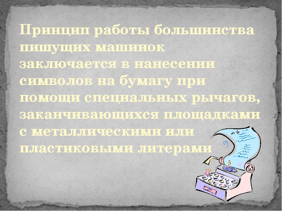 Принцип работы большинства пишущих машинок заключается в нанесении символов н...