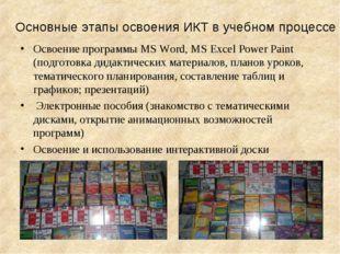 Основные этапы освоения ИКТ в учебном процессе Освоение программы MS Word, МS