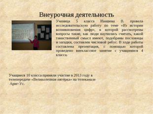 Внеурочная деятельность Учащиеся 10 класса приняли участие в 2013 году в теле