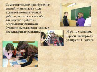 Самостоятельное приобретение знаний учащимися в ходе активной познавательной