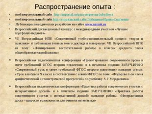 Распространение опыта : свой персональный сайт http://nsportal.ru/irina-serge