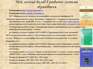 Мой личный вклад в развитие системы образования Публикации на http://festival