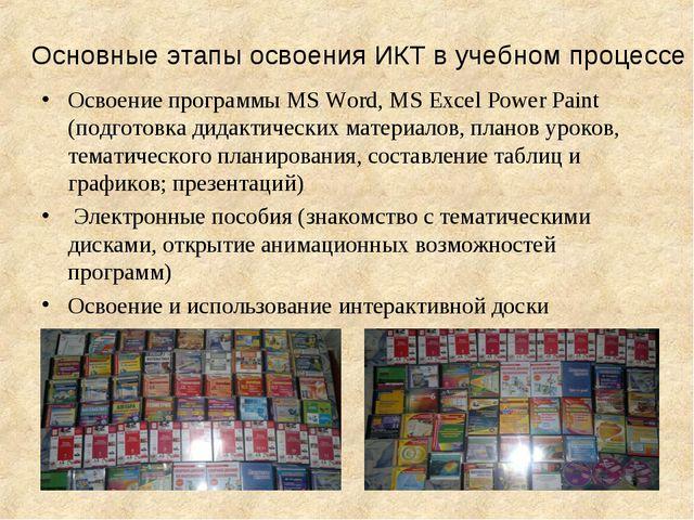 Основные этапы освоения ИКТ в учебном процессе Освоение программы MS Word, МS...