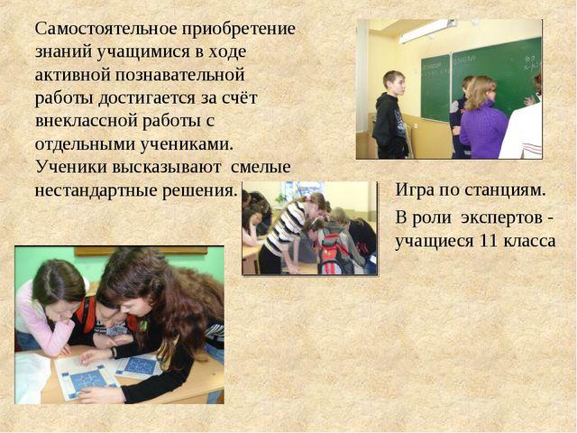Самостоятельное приобретение знаний учащимися в ходе активной познавательной...