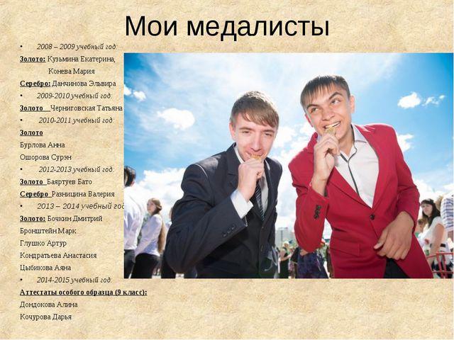 Мои медалисты 2008 – 2009 учебный год: Золото: Кузьмина Екатерина, Конева Мар...