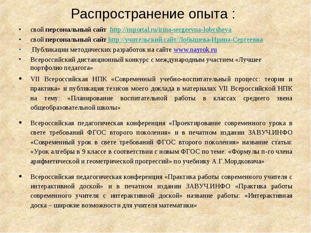 Распространение опыта : свой персональный сайт http://nsportal.ru/irina-serge...