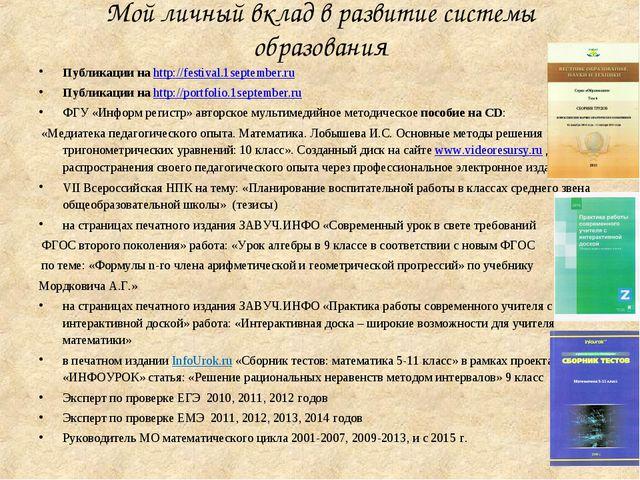 Мой личный вклад в развитие системы образования Публикации на http://festival...