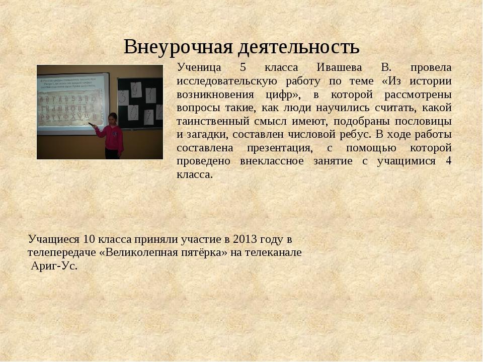 Внеурочная деятельность Учащиеся 10 класса приняли участие в 2013 году в теле...