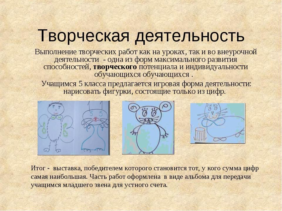 Творческая деятельность Выполнение творческих работ как на уроках, так и во в...