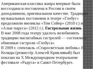 Американская классика жанра впервые была воссоздана и поставлена в России в с