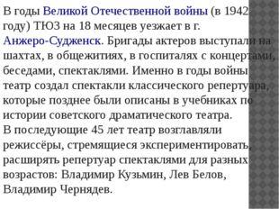 В годыВеликой Отечественной войны(в 1942 году) ТЮЗ на 18 месяцев уезжает в