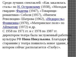 Среди лучших спектаклей: «Как закалялась сталь» поН. Островскому(1938), «Мо
