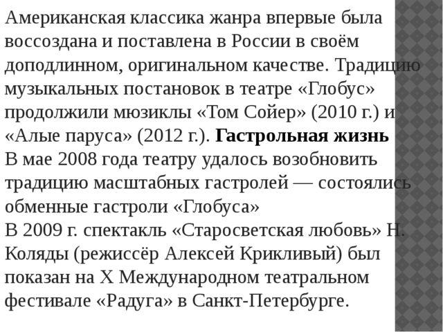 Американская классика жанра впервые была воссоздана и поставлена в России в с...