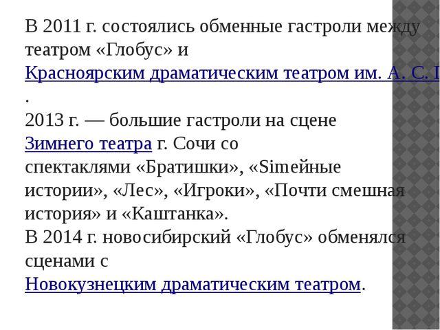 В 2011г. состоялись обменные гастроли между театром «Глобус» иКрасноярским...