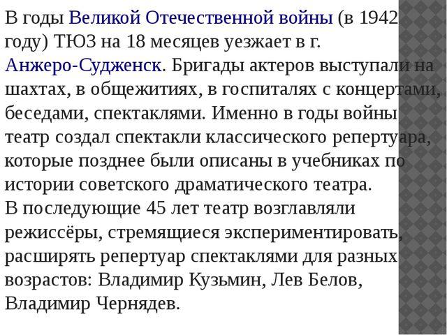 В годыВеликой Отечественной войны(в 1942 году) ТЮЗ на 18 месяцев уезжает в...
