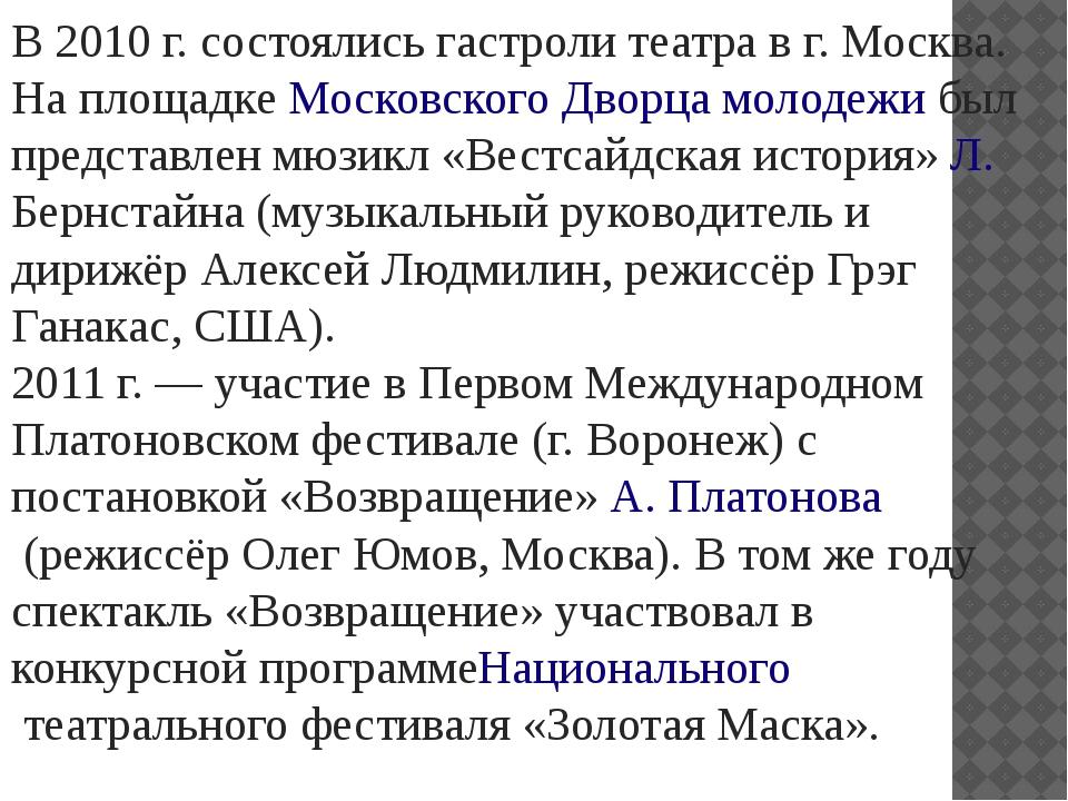 В 2010г. состоялись гастроли театра в г. Москва. На площадкеМосковского Дво...