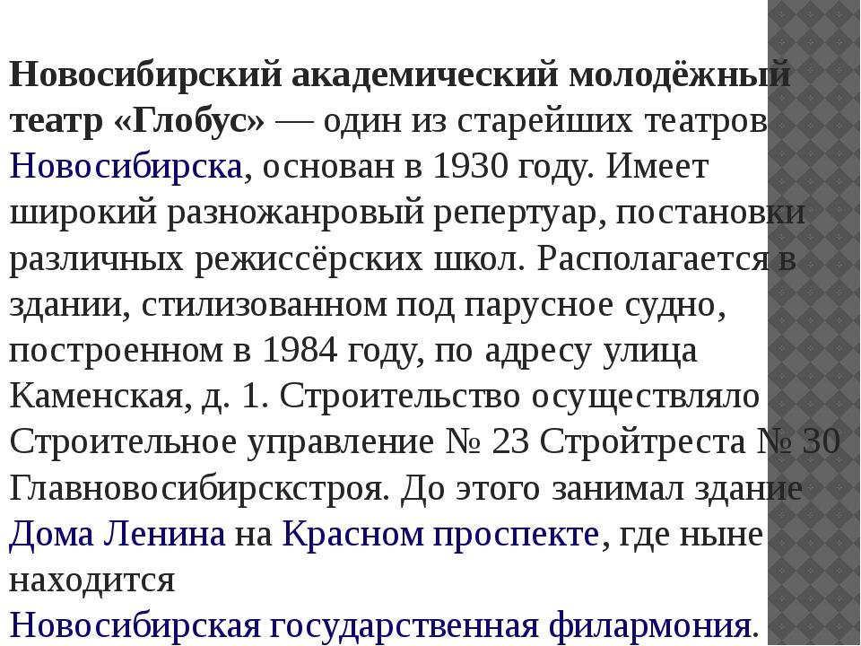 Новосибирский академический молодёжный театр «Глобус»— один из старейших теа...