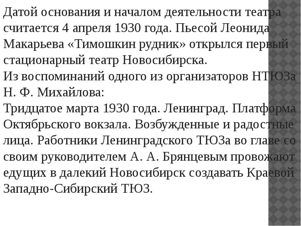 Датой основания и началом деятельности театра считается 4 апреля 1930 года. П...