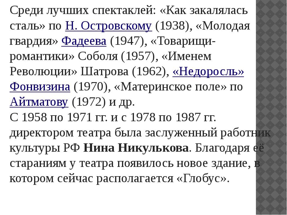Среди лучших спектаклей: «Как закалялась сталь» поН. Островскому(1938), «Мо...