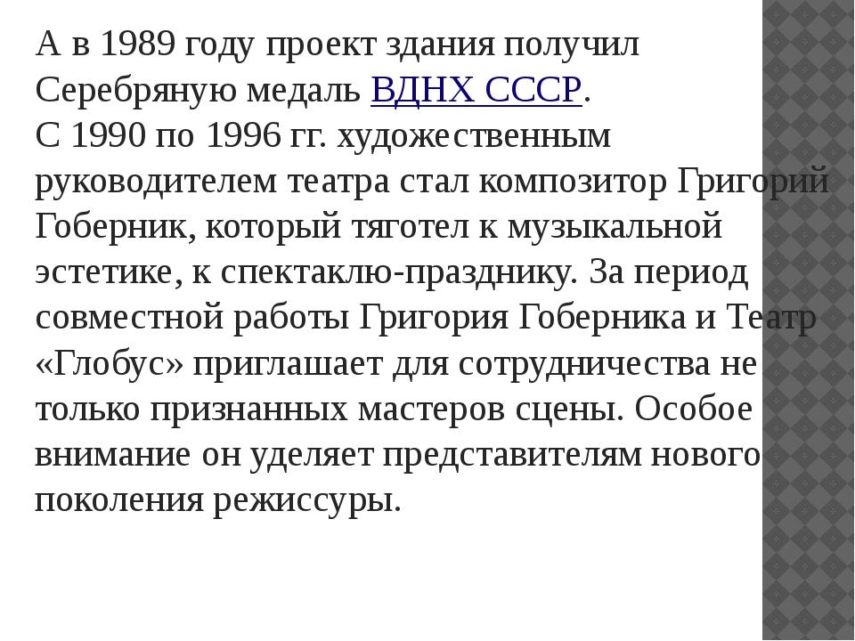 А в 1989 году проект здания получил Серебряную медальВДНХ СССР. С 1990 по 19...