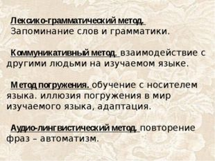 Лексико-грамматический метод. Запоминание слов и грамматики. Коммуникативный
