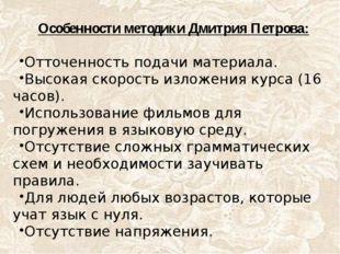 Особенности методики Дмитрия Петрова: Отточенность подачи материала. Высокая