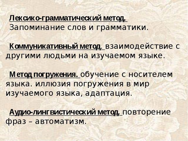 Лексико-грамматический метод. Запоминание слов и грамматики. Коммуникативный...