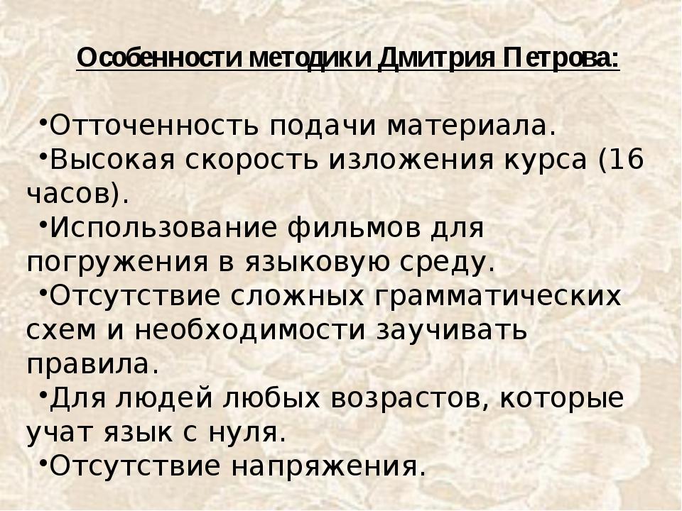 Особенности методики Дмитрия Петрова: Отточенность подачи материала. Высокая...