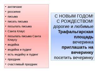 англичане россияне письма писать письма посылать письма Санта Клаус посылать