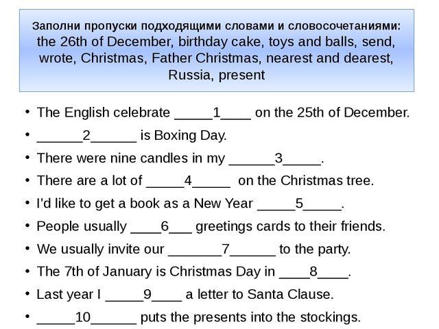 Заполни пропуски подходящими словами и словосочетаниями: the 26th of December...
