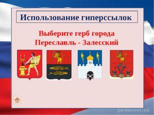 Список используемых интернет ресурсов. 1. http://города-россия.рф 2. http://