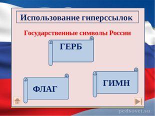 Использование гиперссылок Государственные символы России ГЕРБ ГИМН ФЛАГ
