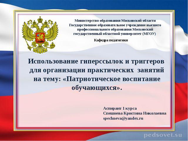 Использование гиперссылок ГЕРБ РОССИЙСКОЙ ФЕДЕРАЦИИИ